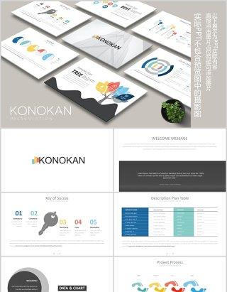 创意树状图台阶流程关系图表PPT可插图模板KONOKAN Powerpoint