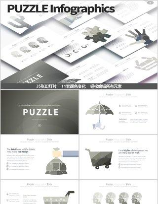 拼图PPT信息图表模板PUZZLE PowerPoint Infographics Slides