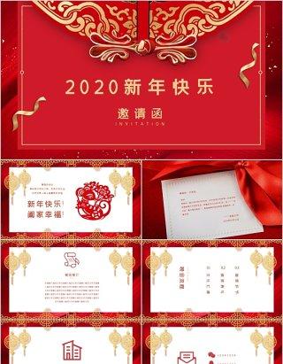 2020新年快乐邀请函新春年会PPT模板