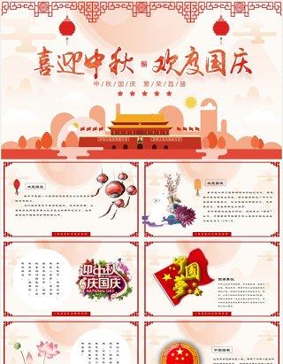 红色双节中秋节国庆节电子贺卡动态PPT模版