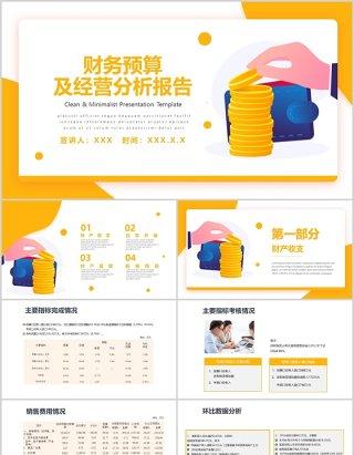 商务黄色财务预算及经营分析报告PPT模板