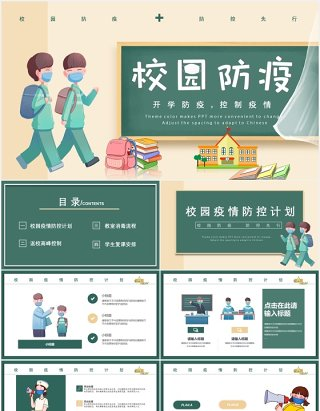 学校校园开学防疫安全工作教育主题PPT模板