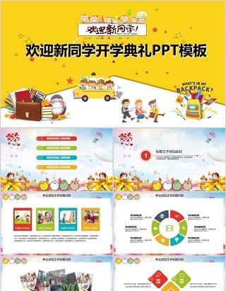 黄色欢迎新同学开学典礼PPT模板