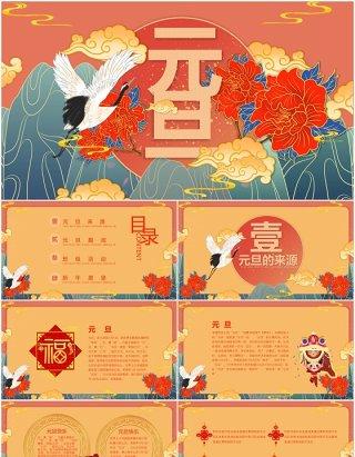 国潮元旦新年节日PPT模板