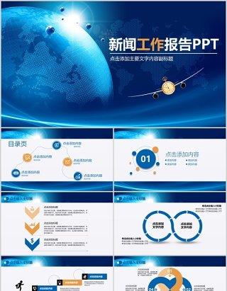 蓝色新闻工作报告总结汇报PPT模板