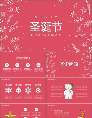 Merry christmas粉色圣诞节主题策划PPT模板