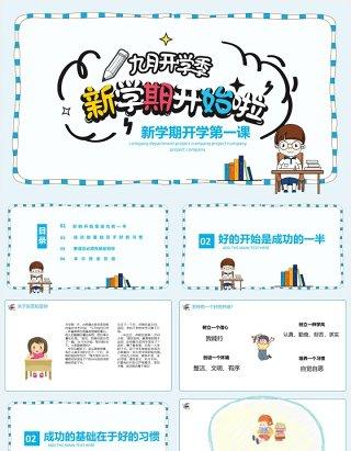 学生新学期开学第一课开学季主题课件PPT模板
