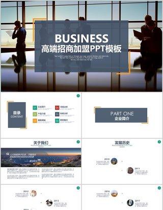 高端商务商业招商加盟PPT模板