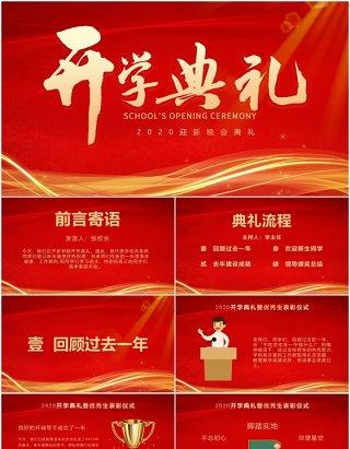 红色喜庆大气开学典礼新学期同学颁奖迎新晚会PPT模板
