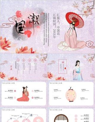 中国元素国潮风古典水墨工作总结汇报PPT模板