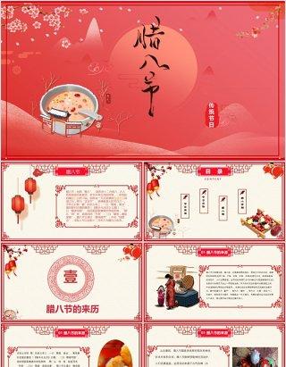 中国传统节日二十四节气腊八节主题班会PPT