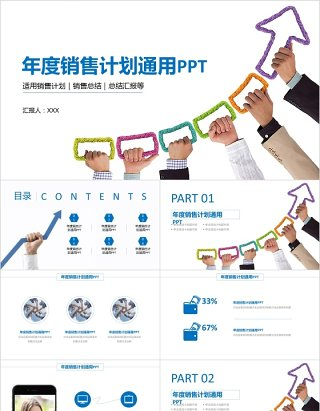 简洁年度销售计划通用PPT模板