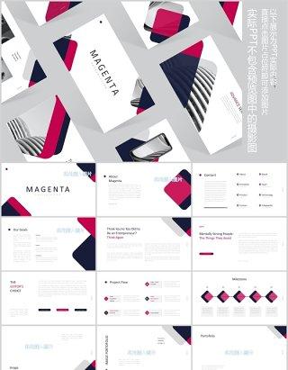 简约商务PPT图片占位符版式设计模板Magenta Powerpoint