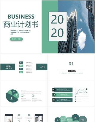 简约2020商业融资创业计划书PPT模板