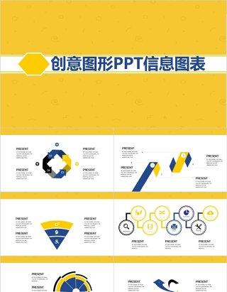原创黄色创意图形PPT信息图表