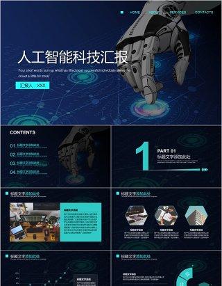 蓝色商务人工智能创新科技机器人产品介绍ppt模板