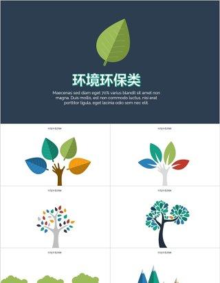 PPT信息图环境环保素材