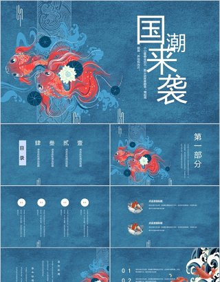 蓝色锦鲤中国风国潮来袭工作汇报PPT模板