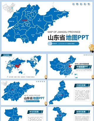 山东省地图PPT模板及各地级市动态素材