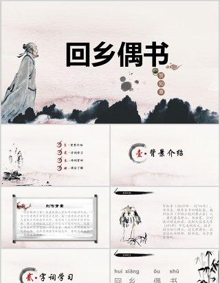 中国风小学生语文教师说课课件回乡偶书PPT模板