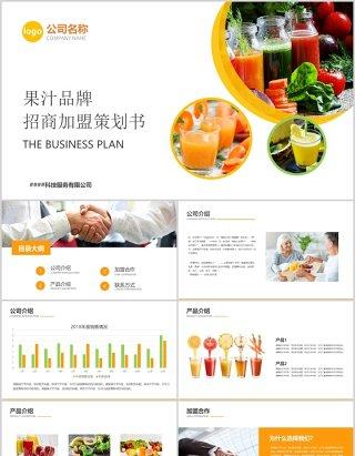 餐饮美食果汁品牌招商加盟策划书PPT模板