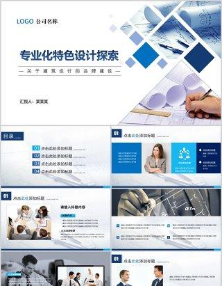 简约商务建筑建设企业宣传介绍PPT模板