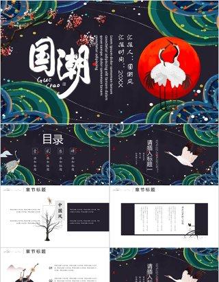 古典中国风国潮风格年终总结计划PPT模板