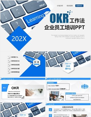 蓝色简约企业员工管理培训OKR工作法PPT模板