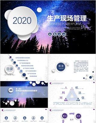 紫蓝色星空微粒体生产现场管理培训课件PPT模板