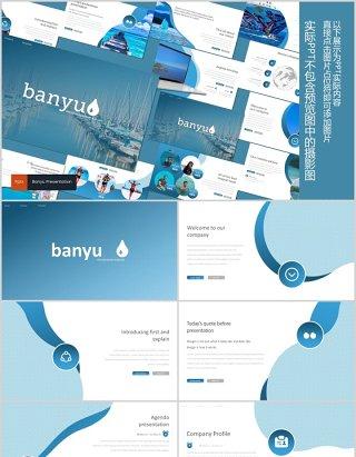 蓝色旅游项目计划书PPT模板创意图文排版设计Banyu - Powerpoint Template