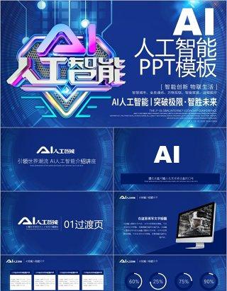 AI人工智能科技互联网PPT模板