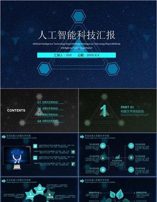 互联网大数据人工智能科技汇报PPT模板