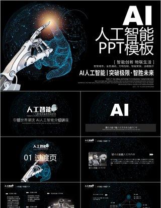 黑色科技AI人工智能PPT模板