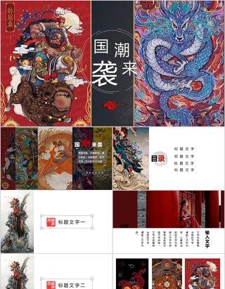 国潮来袭国学经典文化中国风PPT模板