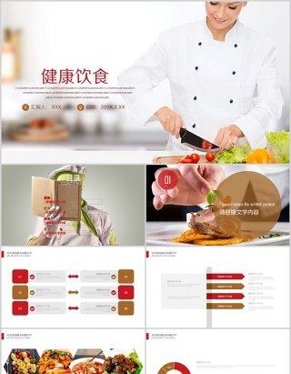 健康饮食餐饮美食PPT模板