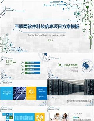 互联网软件科技信息项目方案策划PPT模板