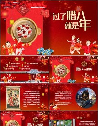 中国传统节日腊八节习俗PPT主题课件模板