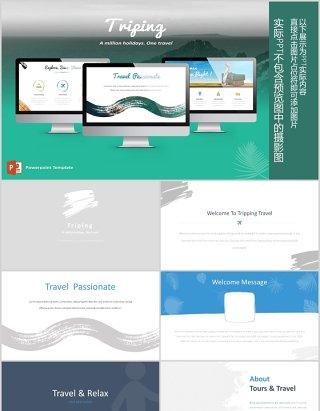 优质的旅游项目计划宣传PPT模板可视化版式设计Triping Travel Powerpoint Template