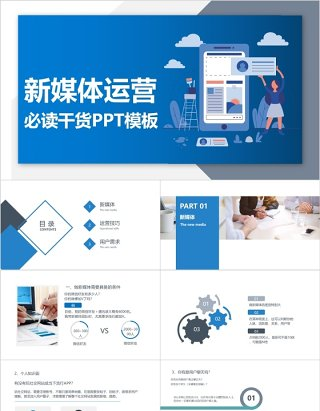 2.5D插画创意互联网新媒体运营必读干货PPT模板