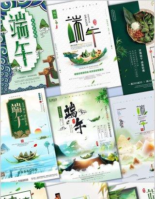 68个五月初五端午节中国传统节日活动海报PSD分层模板设计素材集合