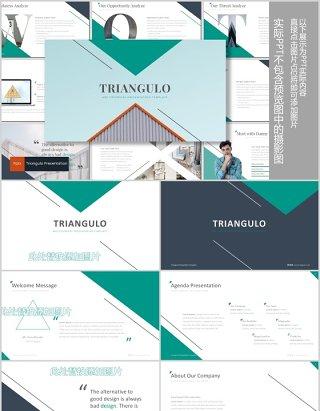 创意三角形插图公司介绍商务通用PPT模板版式设计Triangulo Powerpoint Template