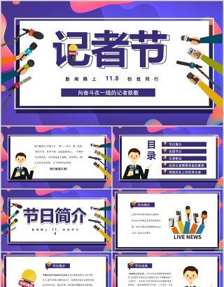 炫彩11.8记者节工作汇报PPT模板