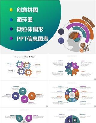 创意拼图循环图微粒体PPT信息图表图形