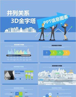 原创蓝色并列关3D金字塔PPT信息图表