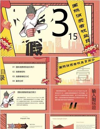 315消费者权益日宣传主题活动策划ppt模板