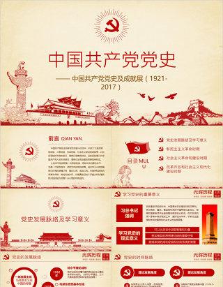中国共产党党史党课红船精神PPT模板