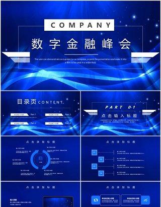 蓝色科技互联网数字金融峰会PPT模板