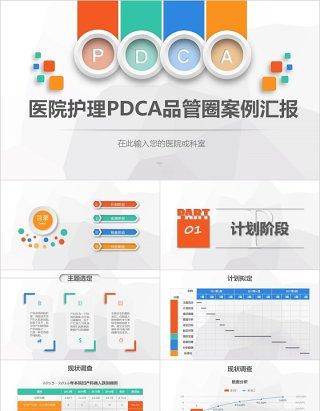 彩色医院护理pdca循环管理品管圈案例汇报PPT模板
