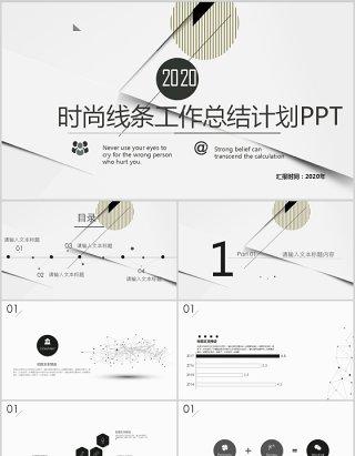 现代个性创新工作总结PPT模板汇报