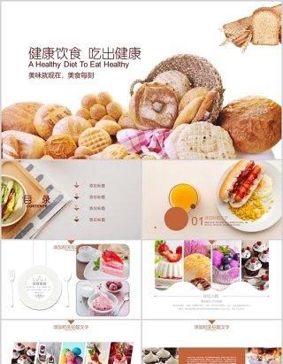 健康饮食美食餐饮甜点PPT模板